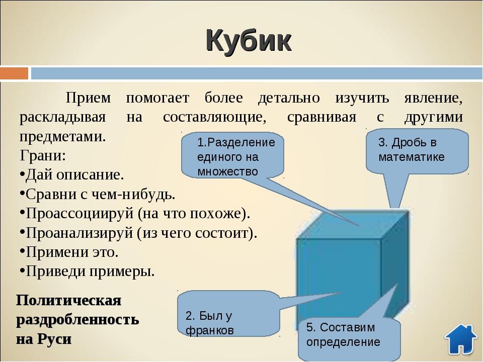 Кубик Прием помогает более детально изучить явление, раскладывая на составляю...