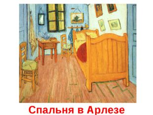 Спальня в Арлезе