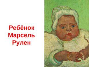 Ребёнок Марсель Рулен