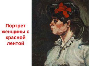 Портрет женщины с красной лентой