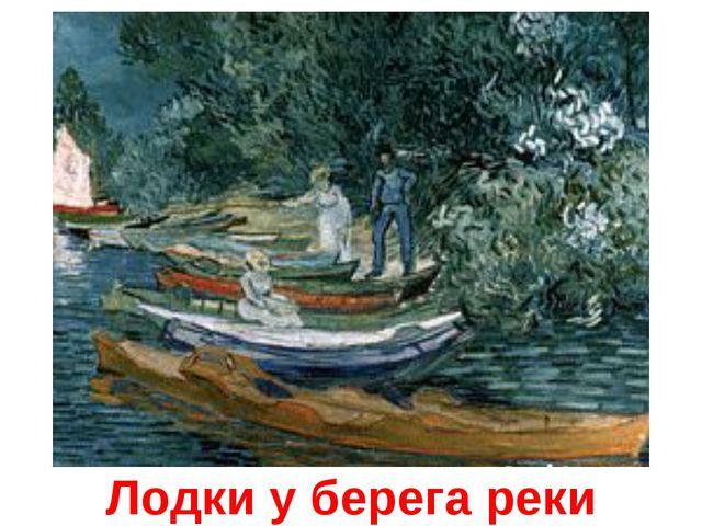 Лодки у берега реки