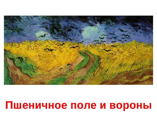Пшеничное поле и вороны
