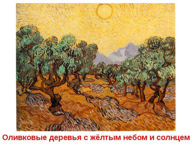 Оливковые деревья с жёлтым небом и солнцем