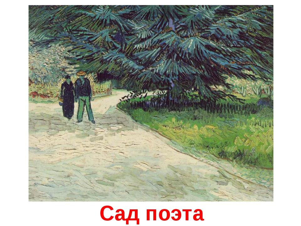 Сад поэта
