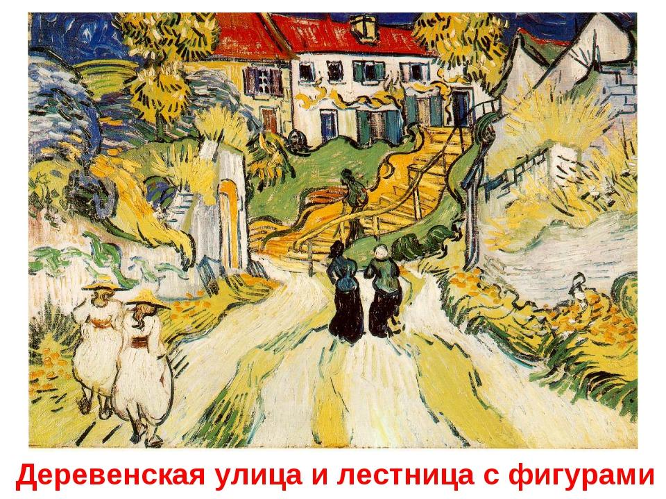 Деревенская улица и лестница с фигурами