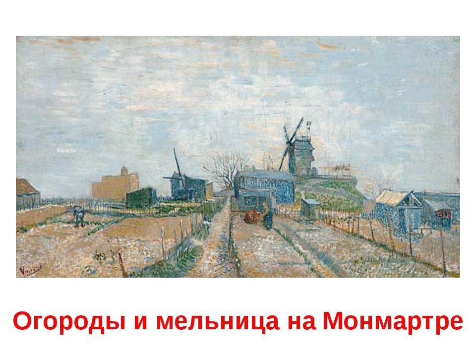 Огороды и мельница на Монмартре