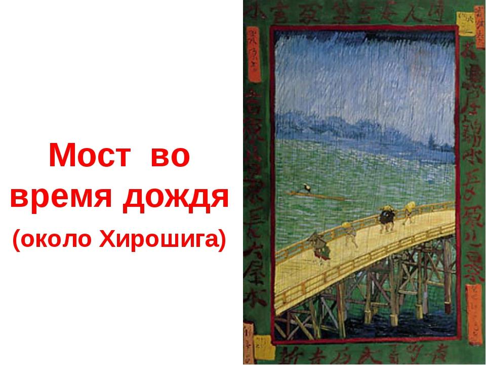Мост во время дождя (около Хирошига)