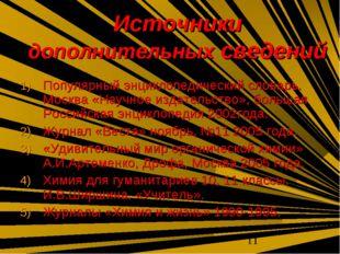 Источники дополнительных сведений Популярный энциклопедический словарь. Москв