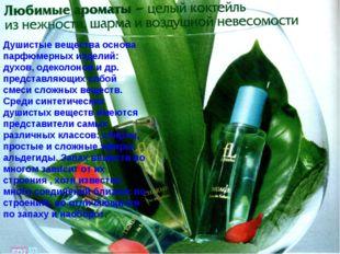 Душистые вещества основа парфюмерных изделий: духов, одеколонов и др. предста