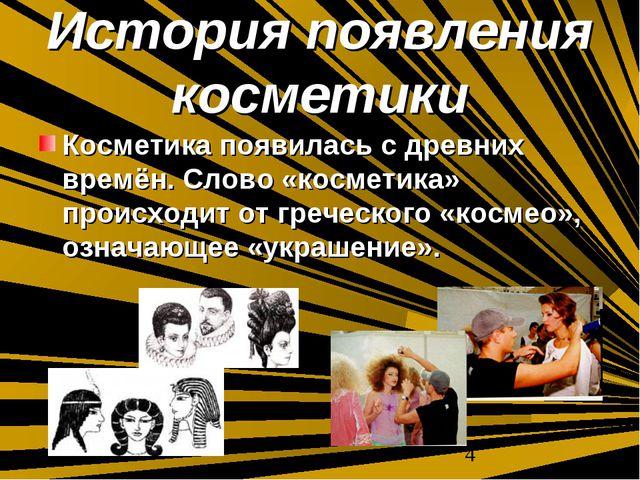 История появления косметики Косметика появилась с древних времён. Слово «косм...