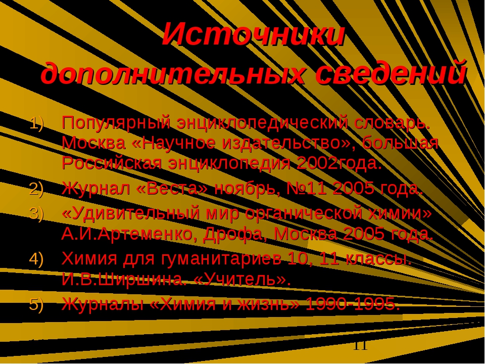 Источники дополнительных сведений Популярный энциклопедический словарь. Москв...