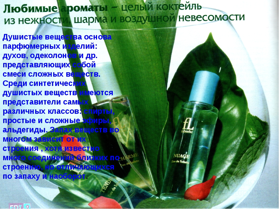 Душистые вещества основа парфюмерных изделий: духов, одеколонов и др. предста...