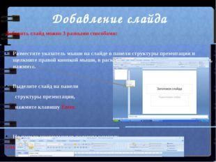 Выбор фона слайдов Для того, чтобы выбрать фон слайда, нужно нажать на панел