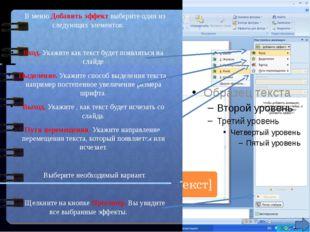 Демонстрация слайдов Для того чтобы просмотреть вашу презентацию в режиме пок