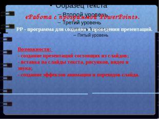 «Работа с программой PowerPoint». РР - программа для создания и проведения п