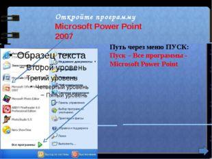Откройте программу Microsoft Power Point 2007 Путь через меню ПУСК: Пуск – Вс