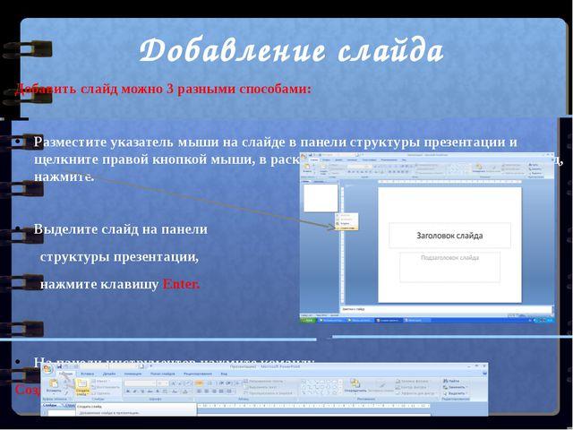 Выбор фона слайдов Для того, чтобы выбрать фон слайда, нужно нажать на панел...