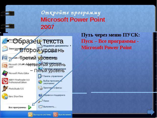 Откройте программу Microsoft Power Point 2007 Путь через меню ПУСК: Пуск – Вс...
