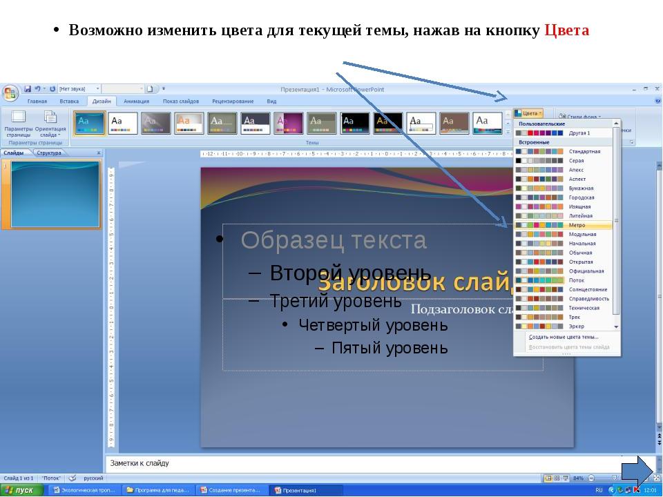 Добавление рисунков к слайдам Если на жестком диске вашего компьютера есть г...