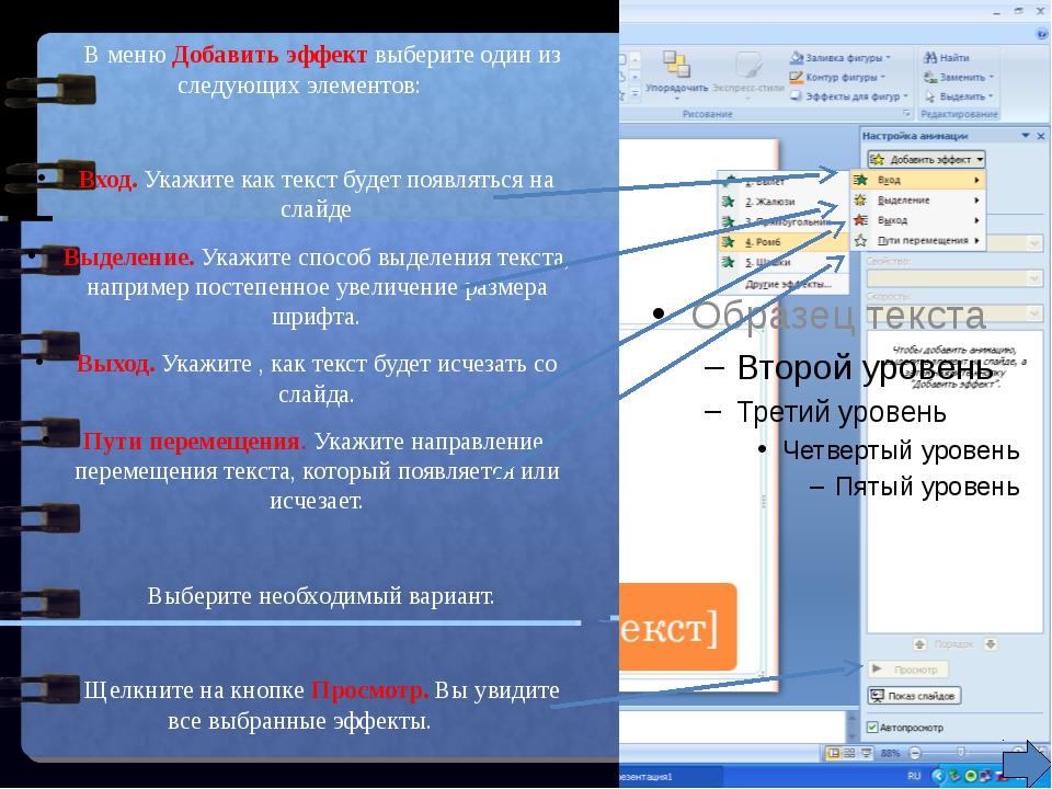 Демонстрация слайдов Для того чтобы просмотреть вашу презентацию в режиме пок...