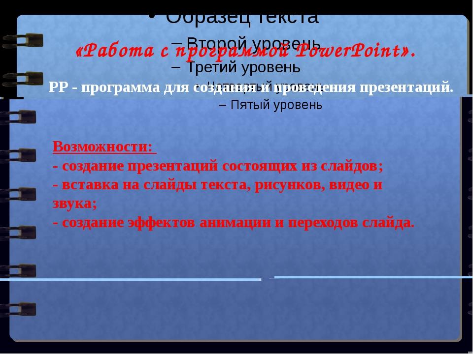 «Работа с программой PowerPoint». РР - программа для создания и проведения п...