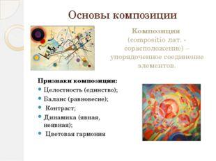 Основы композиции Признаки композиции: Целостность (единство); Баланс (равнов
