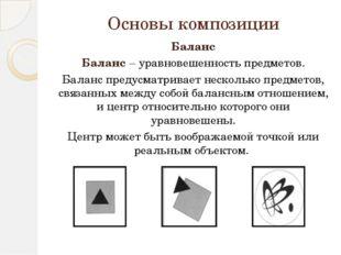 Основы композиции Баланс Баланс – уравновешенность предметов. Баланс предусма