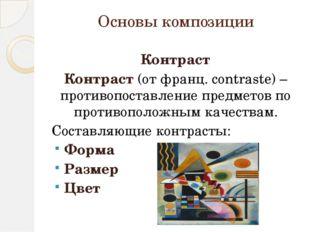 Основы композиции Контраст Контраст (от франц. contraste) – противопоставлени