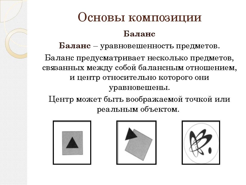 Основы композиции Баланс Баланс – уравновешенность предметов. Баланс предусма...