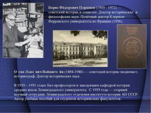 Борис Фёдорович Поршнев (1905 - 1972) — советский историк и социолог. Доктор