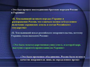 «Это был процесс воссоединения братских народов России и Украины» «Б. Хмельни