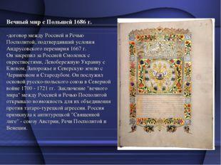 Вечный мир с Польшей 1686 г. договор между Россией и Речью Посполитой, подтве