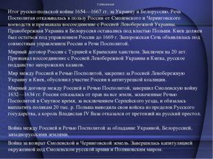 Содержание Итог русско-польской войны 1654—1667 гг. за Украину и Белоруссию.