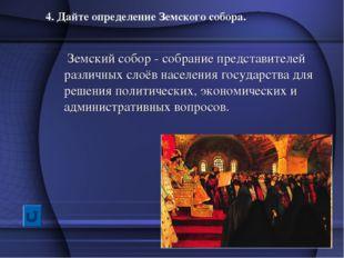 4. Дайте определение Земского собора. Земский собор - собрание представителей