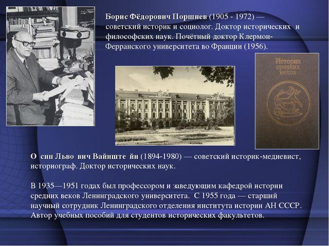 Борис Фёдорович Поршнев (1905 - 1972) — советский историк и социолог. Доктор...