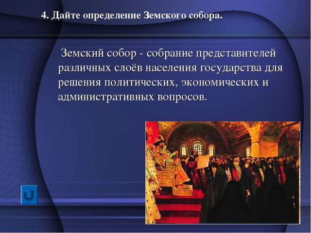 4. Дайте определение Земского собора. Земский собор - собрание представителей...