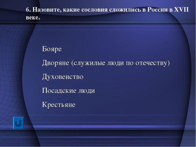 6. Назовите, какие сословия сложились в России в XVII веке. Бояре Дворяне (сл...