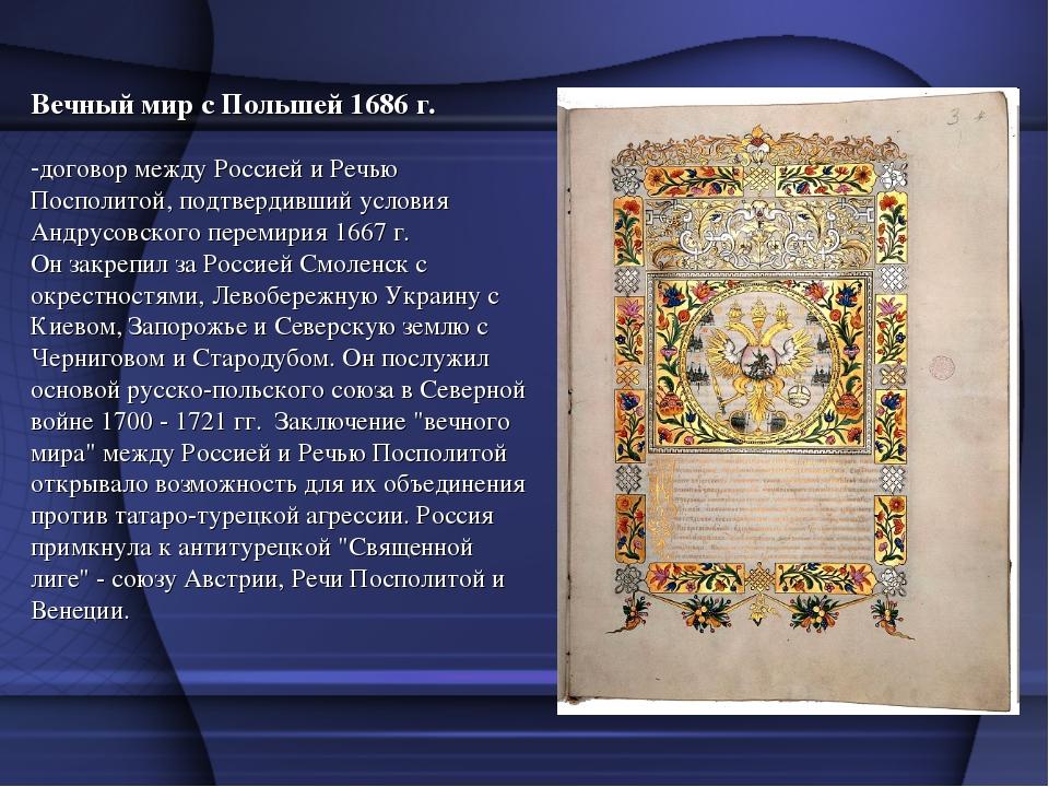 Вечный мир с Польшей 1686 г. договор между Россией и Речью Посполитой, подтве...