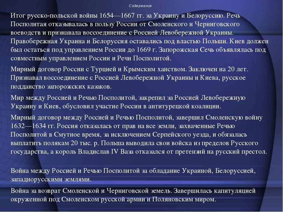 Содержание Итог русско-польской войны 1654—1667 гг. за Украину и Белоруссию....