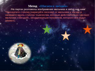 Метод «Шагаем к звёздам» /На партах разложены изображения мальчика и звёзд на