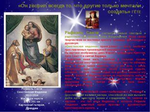Рафаэль Санти считается самым светлым и радостным художником эпохи Возрождени