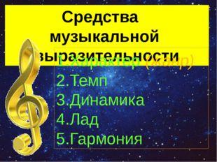 Средства музыкальной выразительности 1.Характер (жанр) 2.Темп 3.Динамика 4.Ла