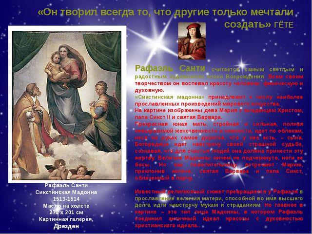Рафаэль Санти считается самым светлым и радостным художником эпохи Возрождени...