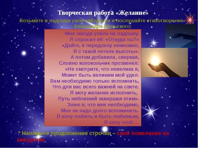 Творческая работа «Желание»» Возьмите в ладошки свои звёздочки и послушайте с...