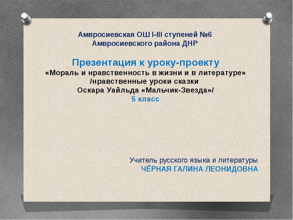 Презентация к уроку-проекту «Мораль и нравственность в жизни и в литературе»...