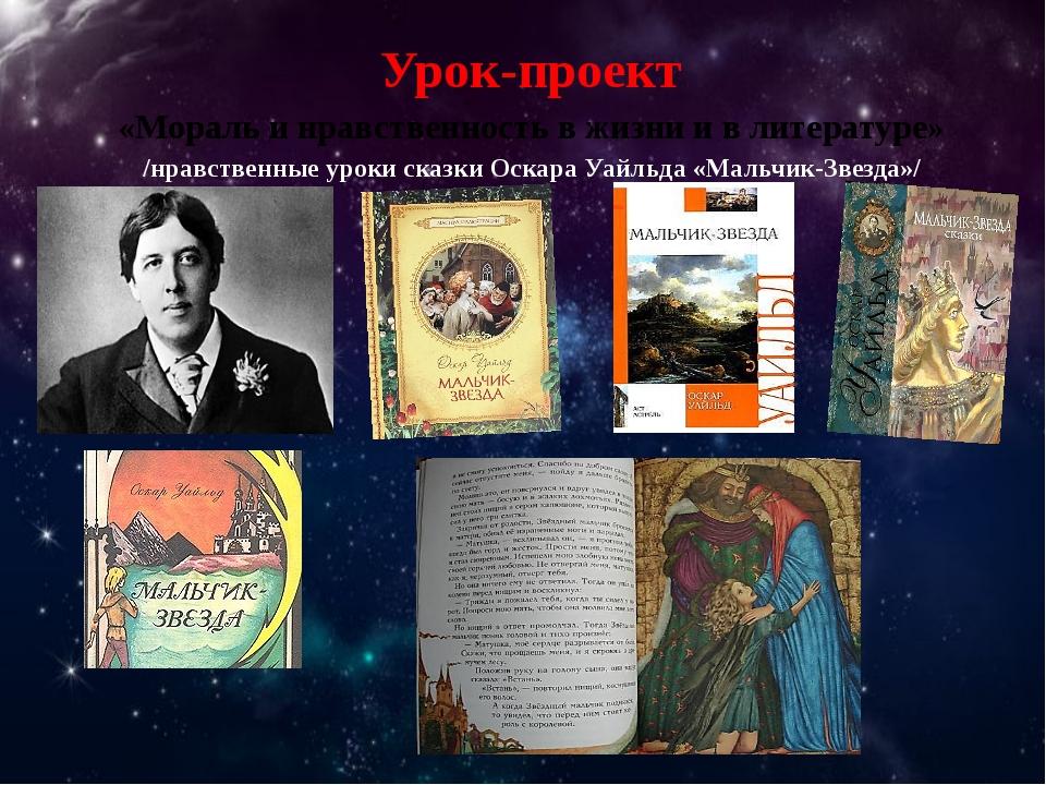 Урок-проект «Мораль и нравственность в жизни и в литературе» /нравственные ур...