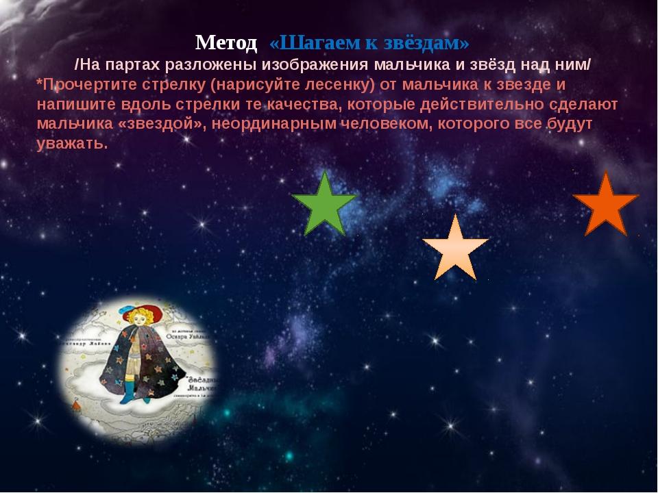 Метод «Шагаем к звёздам» /На партах разложены изображения мальчика и звёзд на...