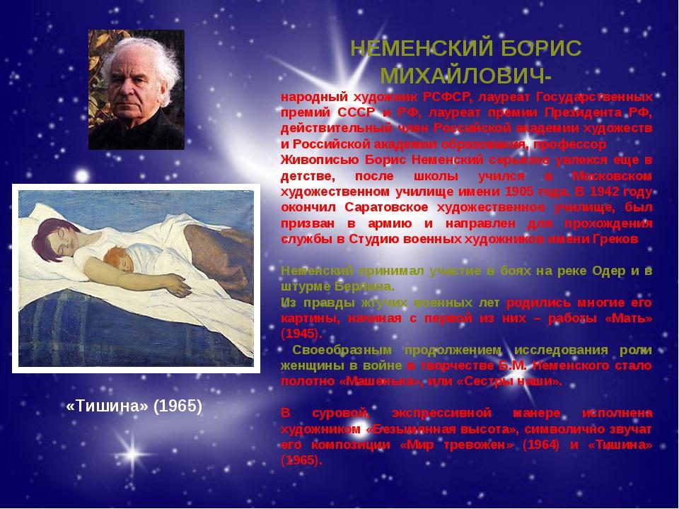 НЕМЕНСКИЙ БОРИС МИХАЙЛОВИЧ- народный художник РСФСР, лауреат Государственных...
