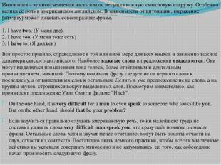 Интонация – это неотъемлемая часть языка, несущая важную смысловую нагрузку.