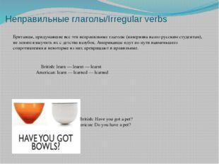 Неправильные глаголы/Irregular verbs Британцы, придумавшие все эти неправиль